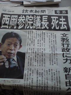 西岡武夫参議院議長のご逝去を悼...